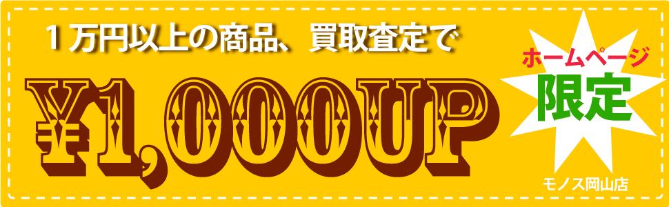 1000円アップ!