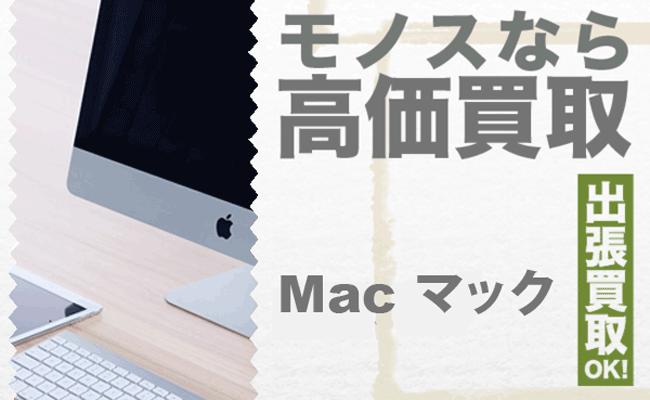 岡山/マック(mac)の買取なら